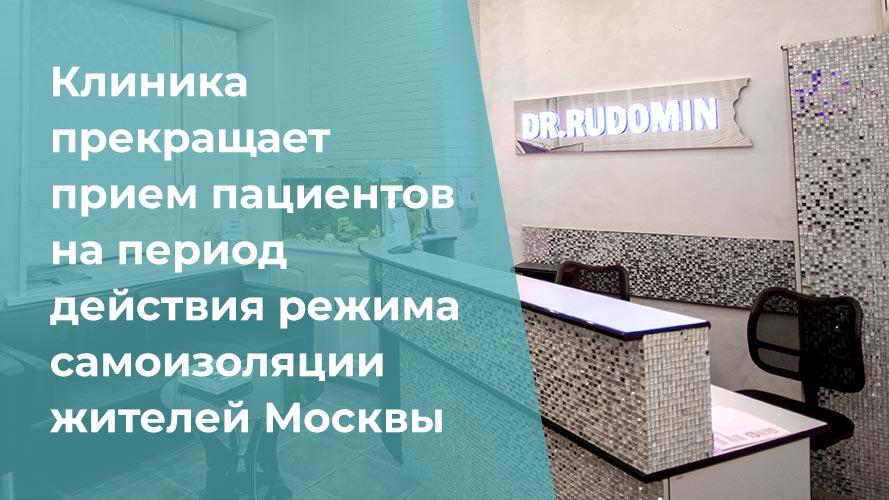 Важная информация о работе клиники «Dr.Rudomin» в период самоизоляции